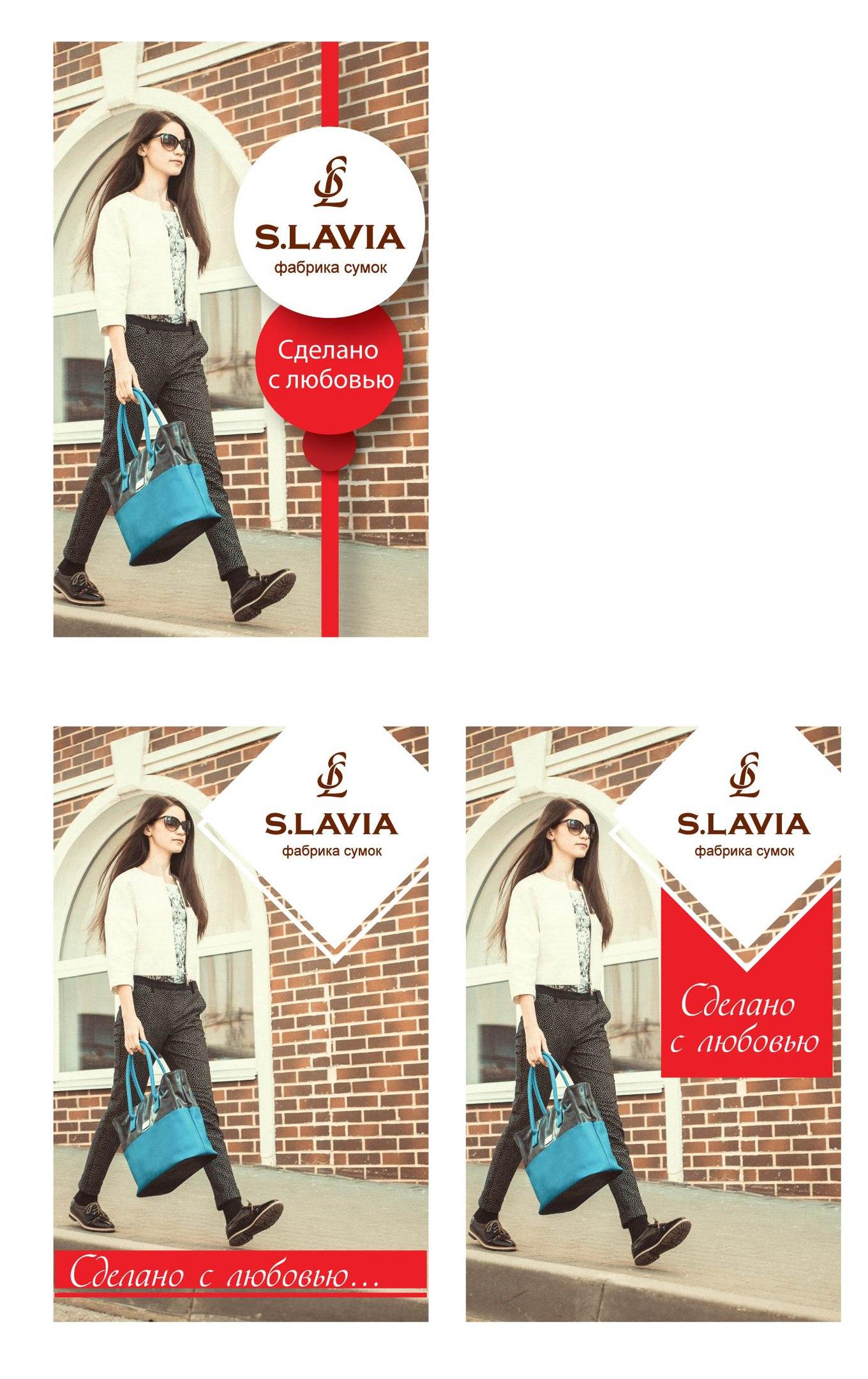 Баннеры Slavia