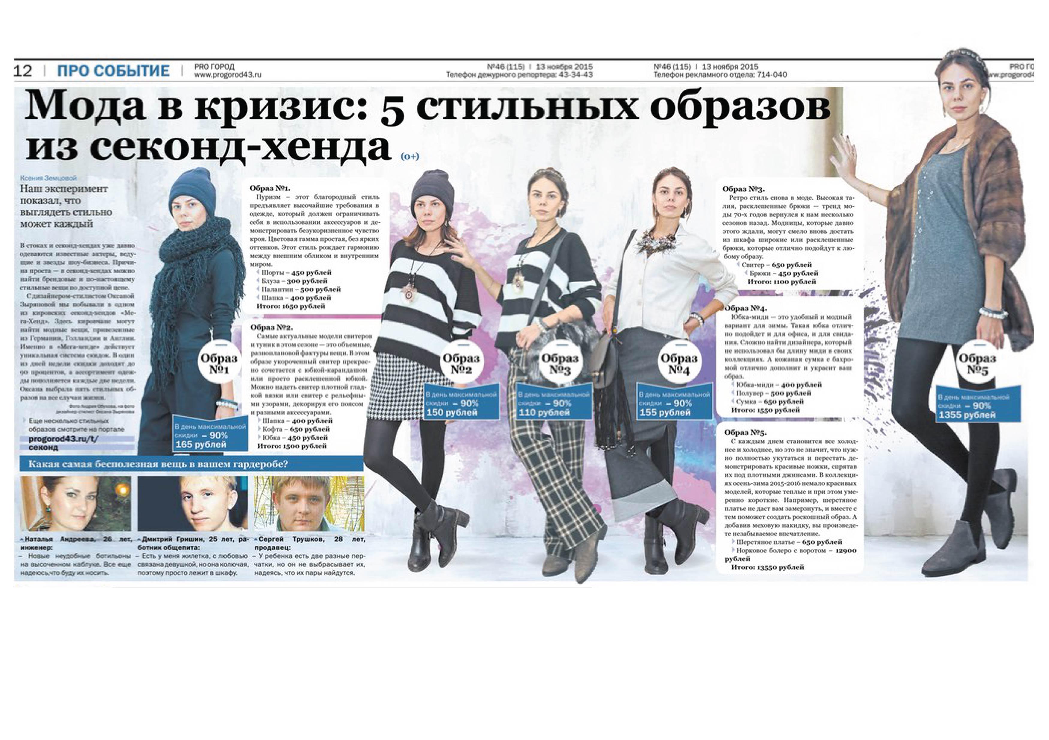 moda-v-krizis