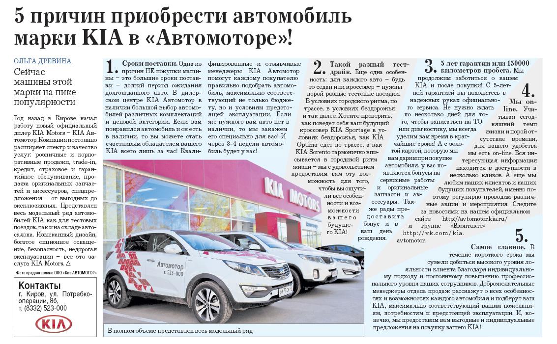 Киа Автомотр_1