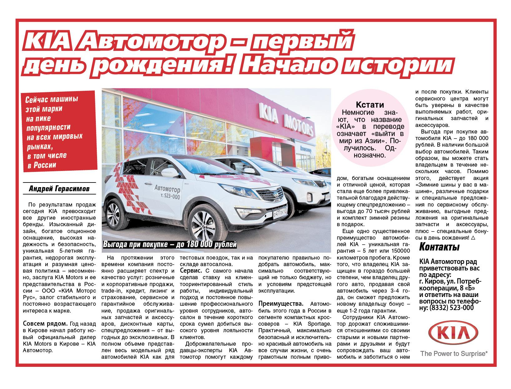 Киа Автомотр_2