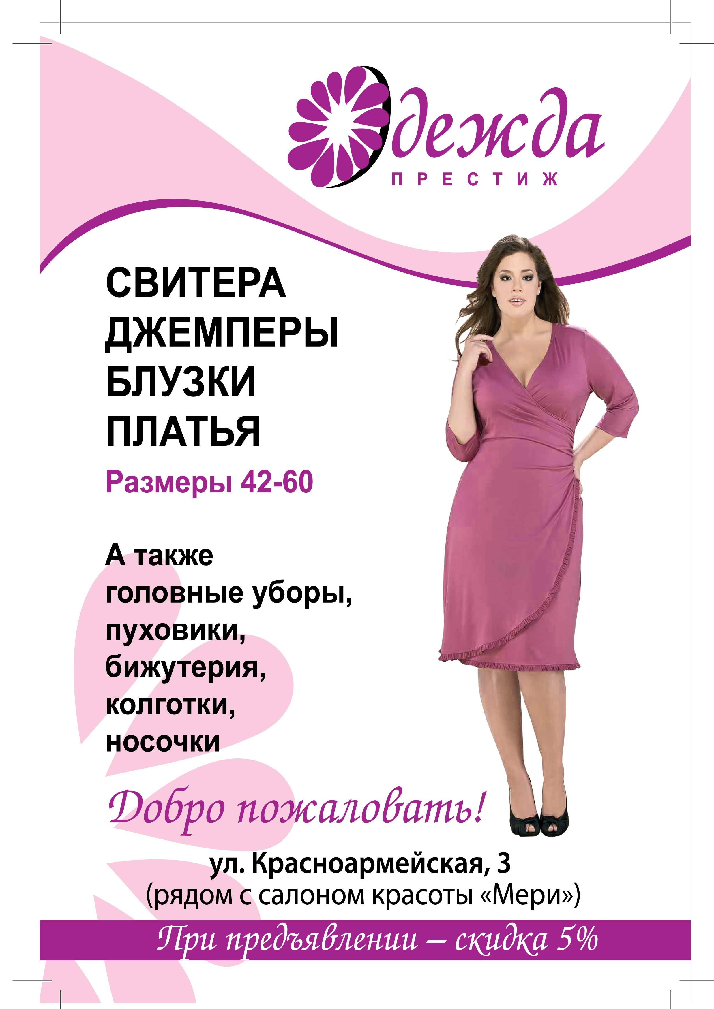 Каталог Женской Одежды С Доставкой