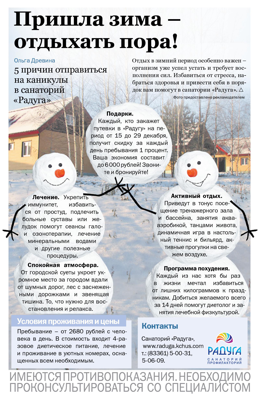 Радуга снеговички