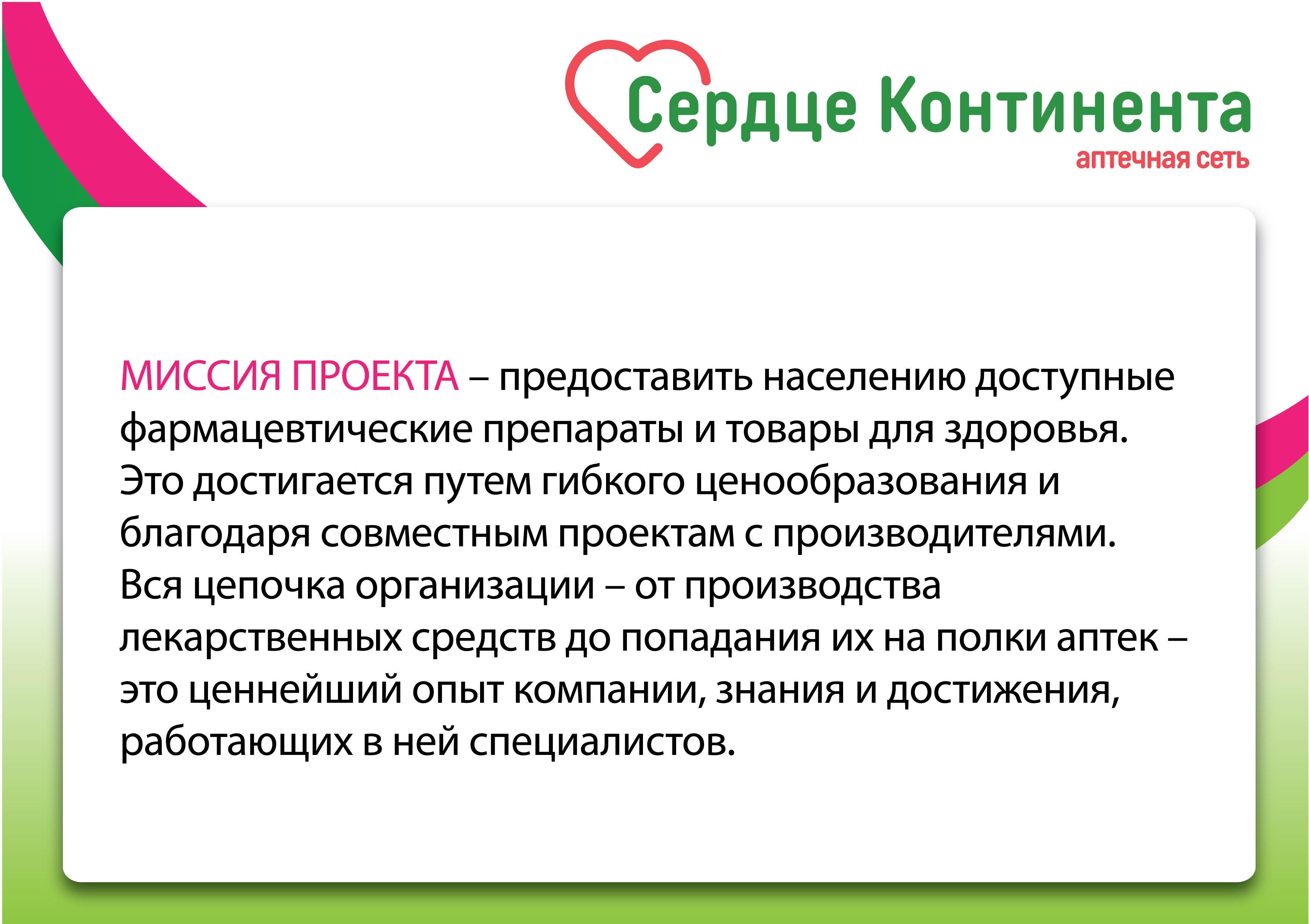 Сердце Вятки презентация_Page_02