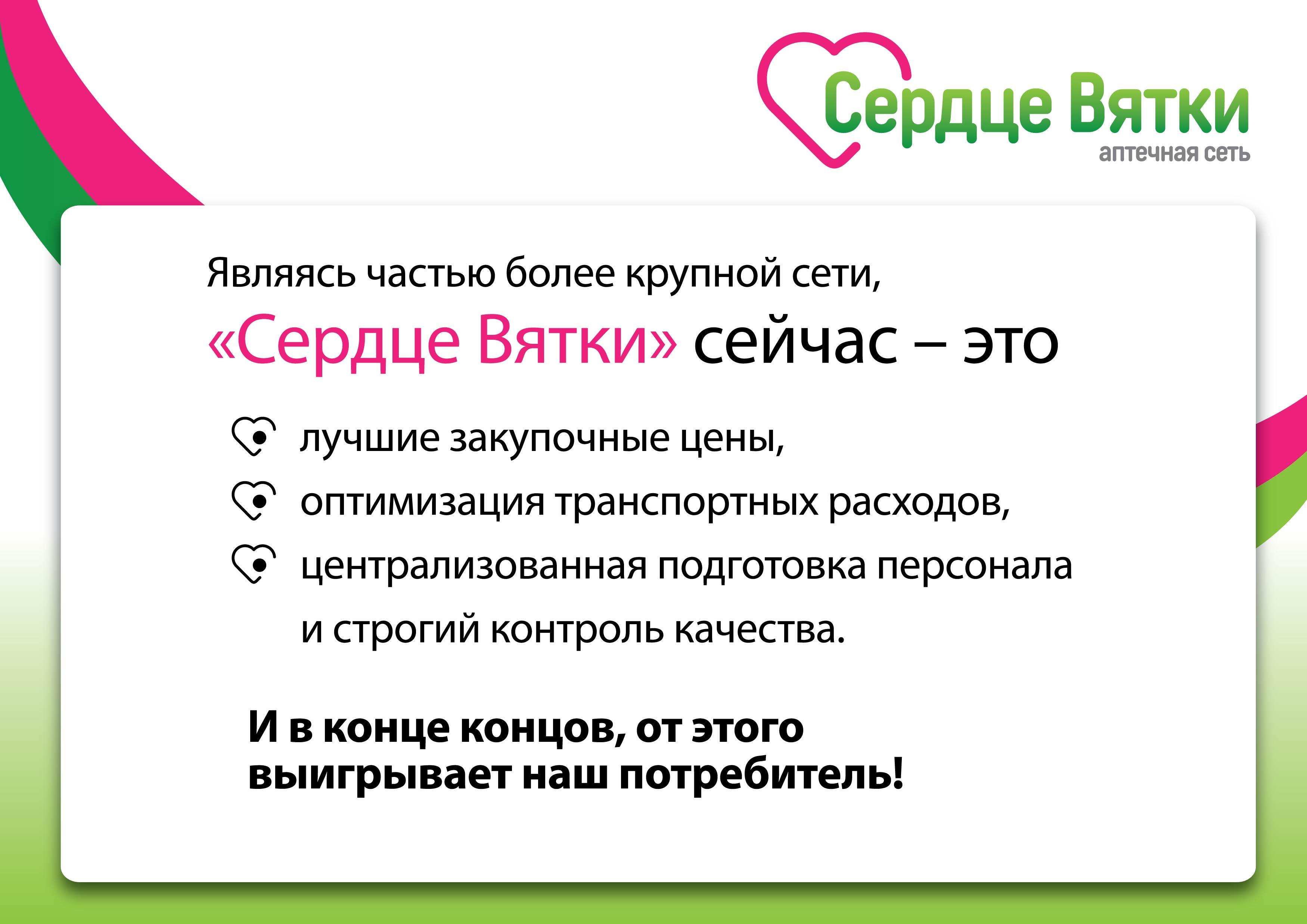 Сердце Вятки презентация_Page_08