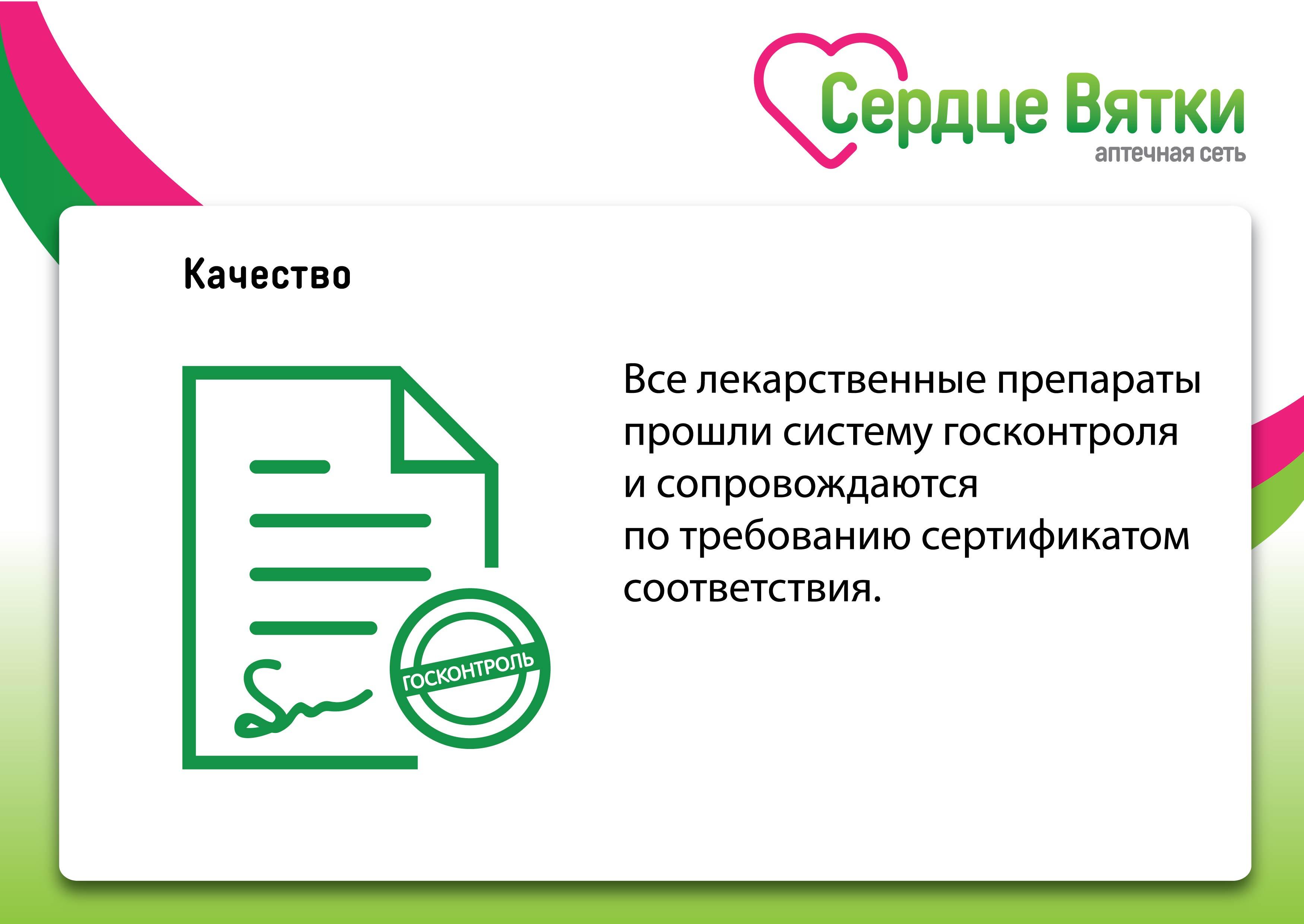 Сердце Вятки презентация_Page_20