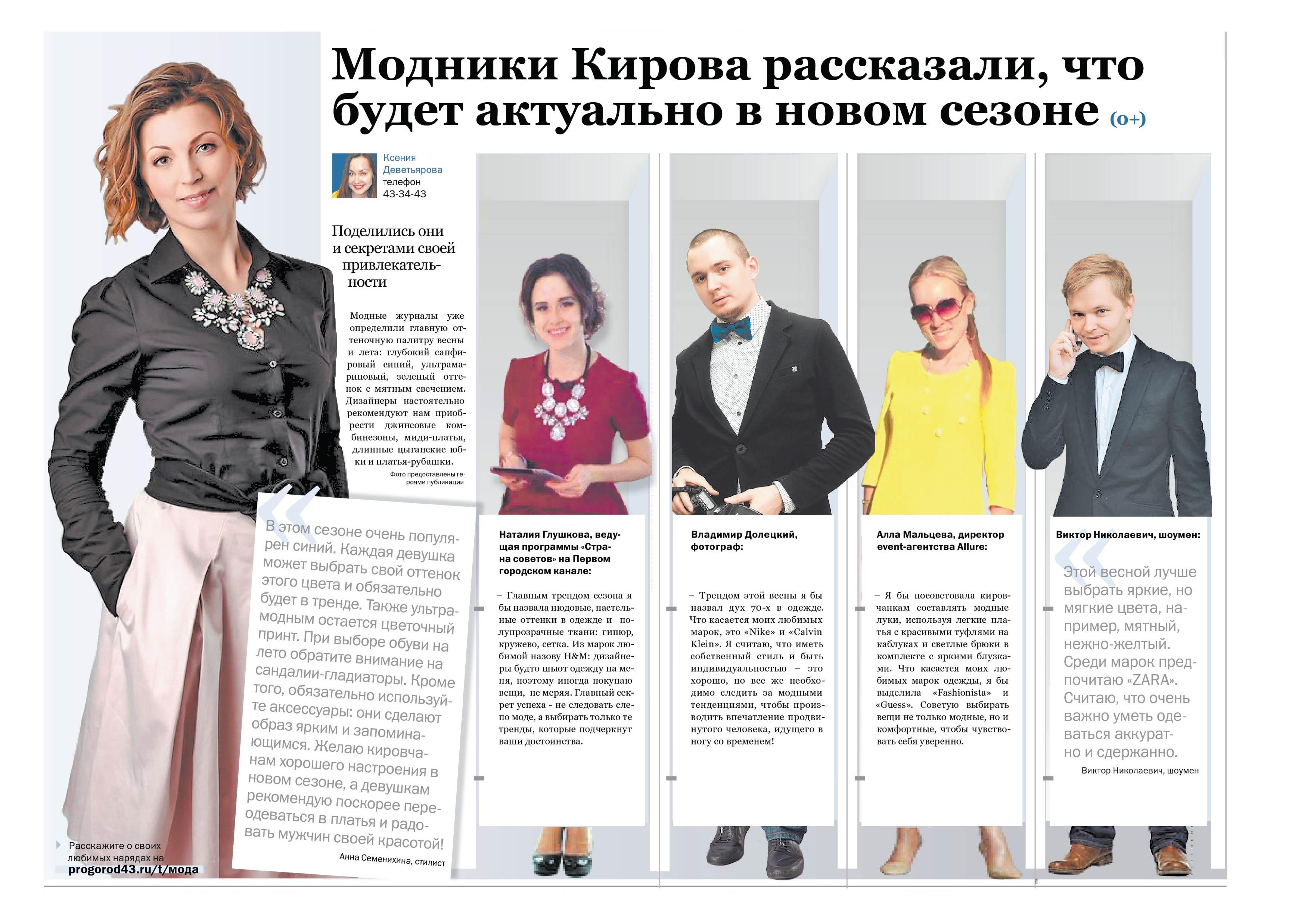 модники Кирова