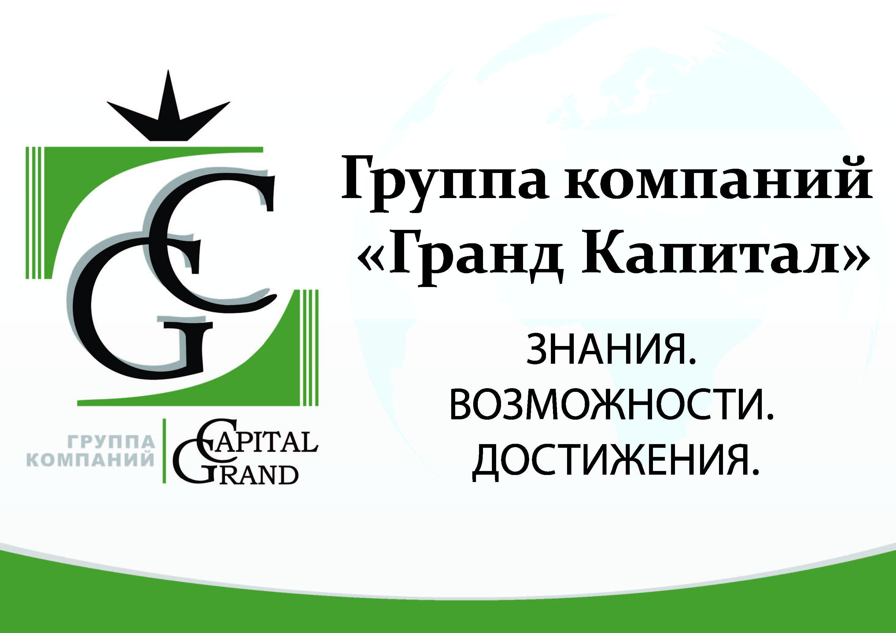 презентация гранд капитал_Page_01