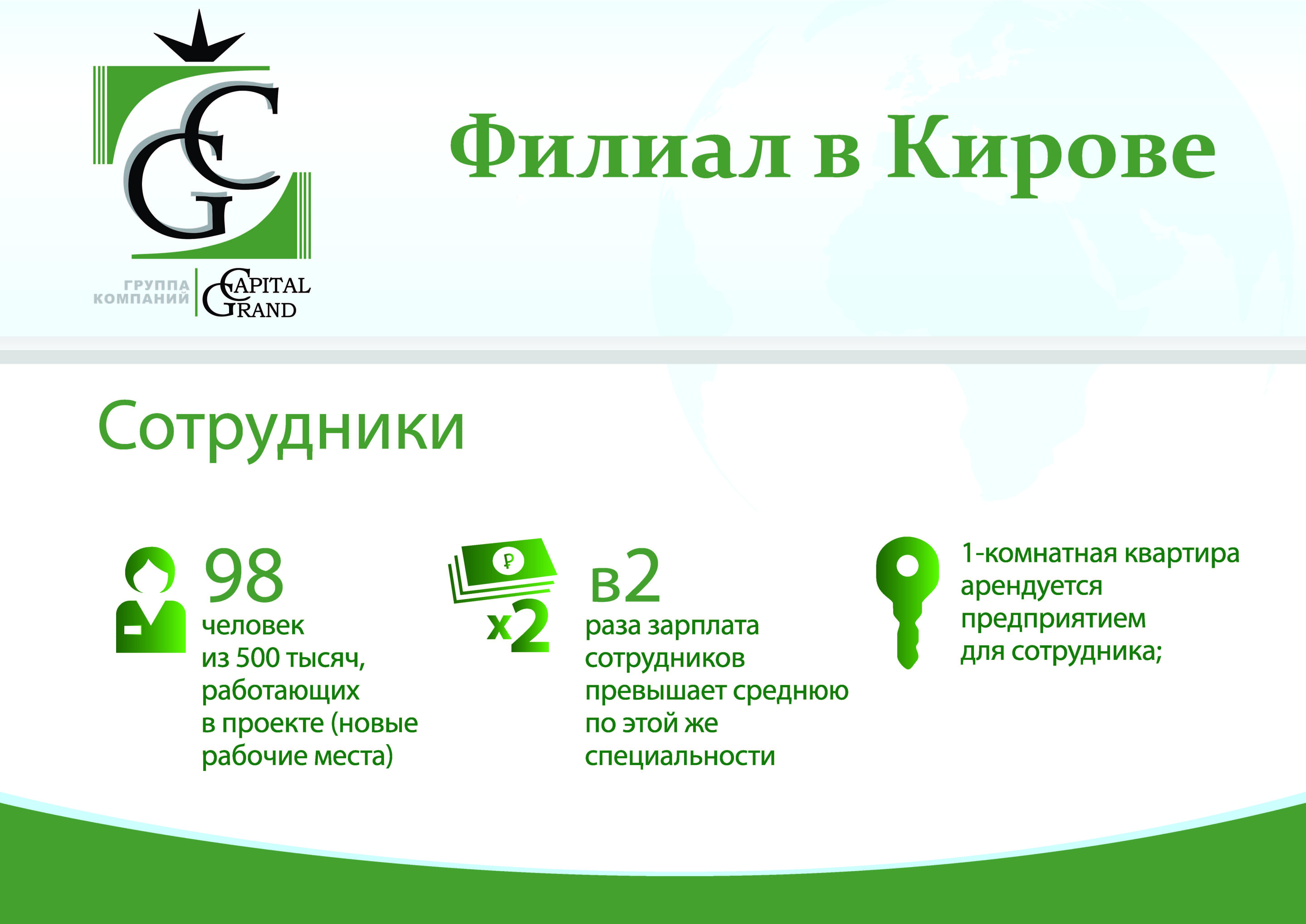 презентация гранд капитал_Page_06