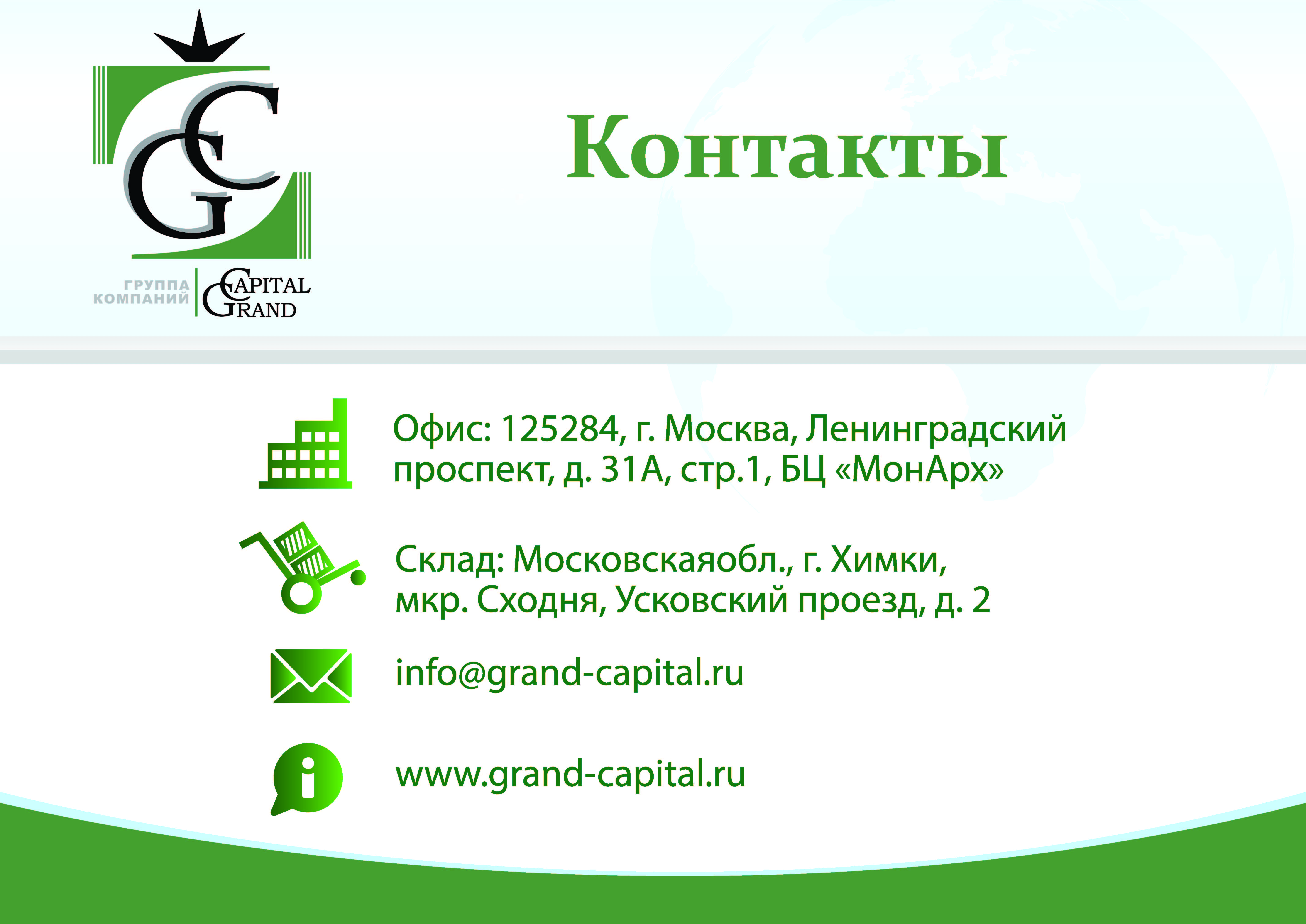 презентация гранд капитал_Page_10