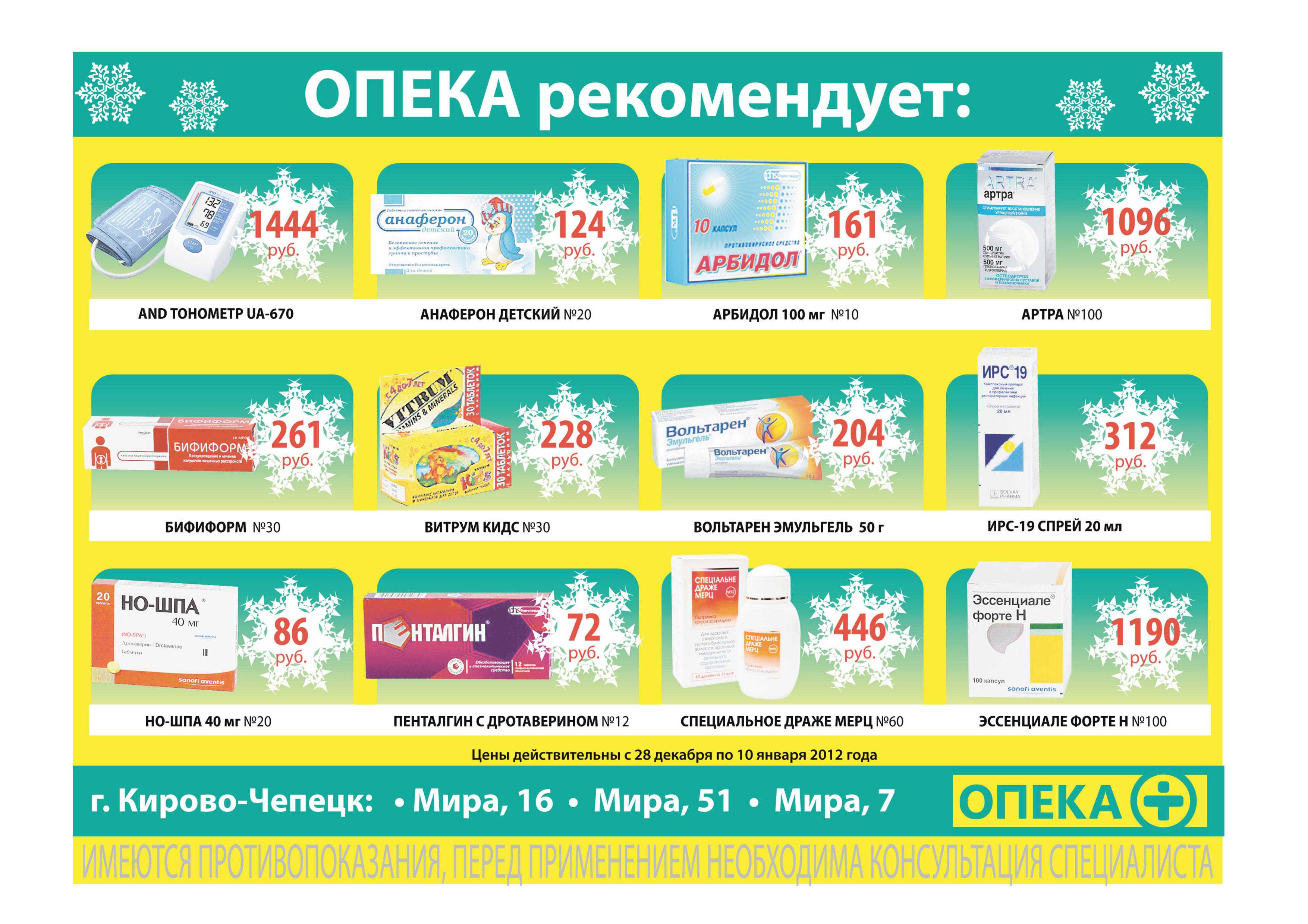 Аптека Опека