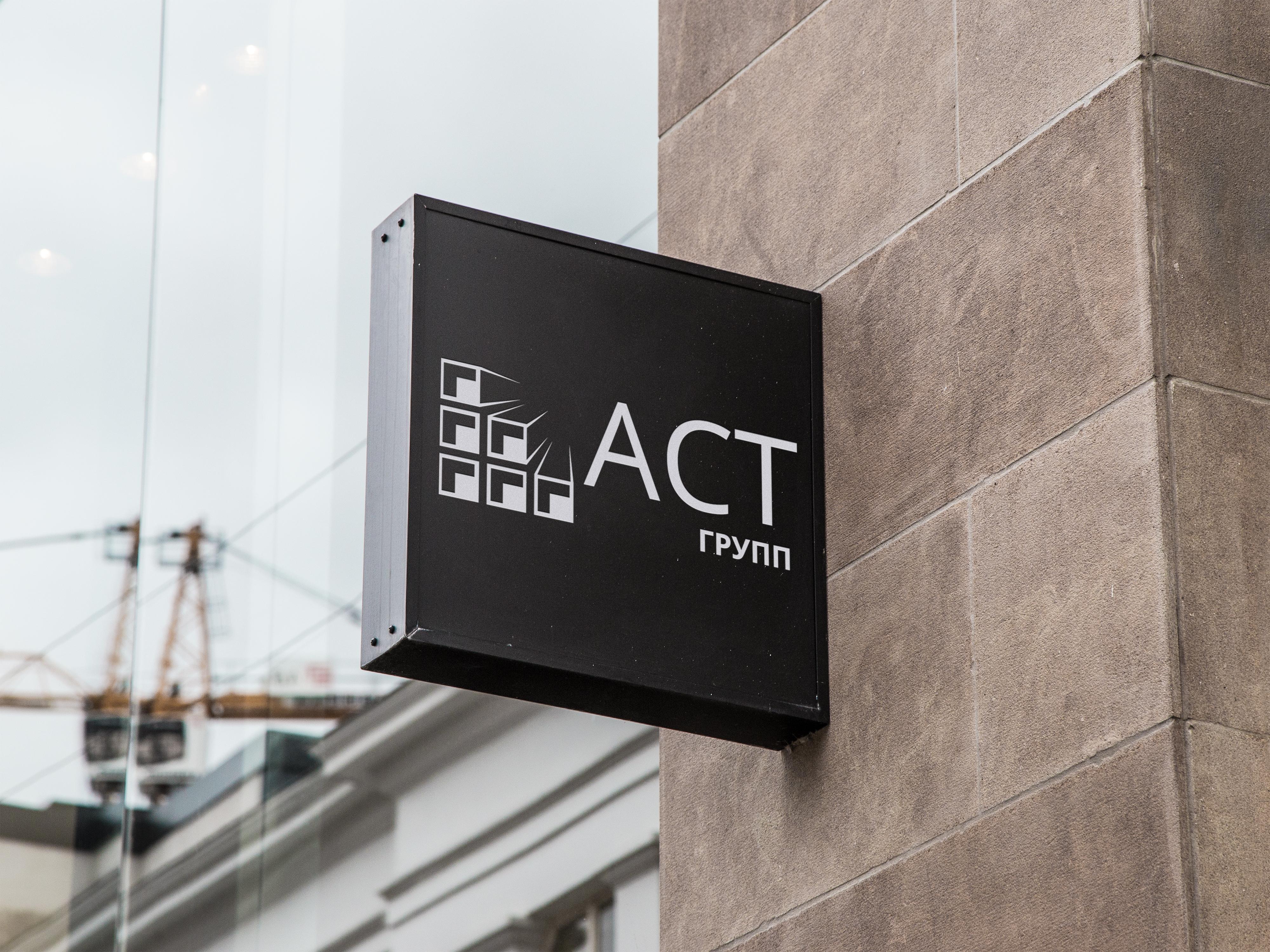 Логотип АСТ групп