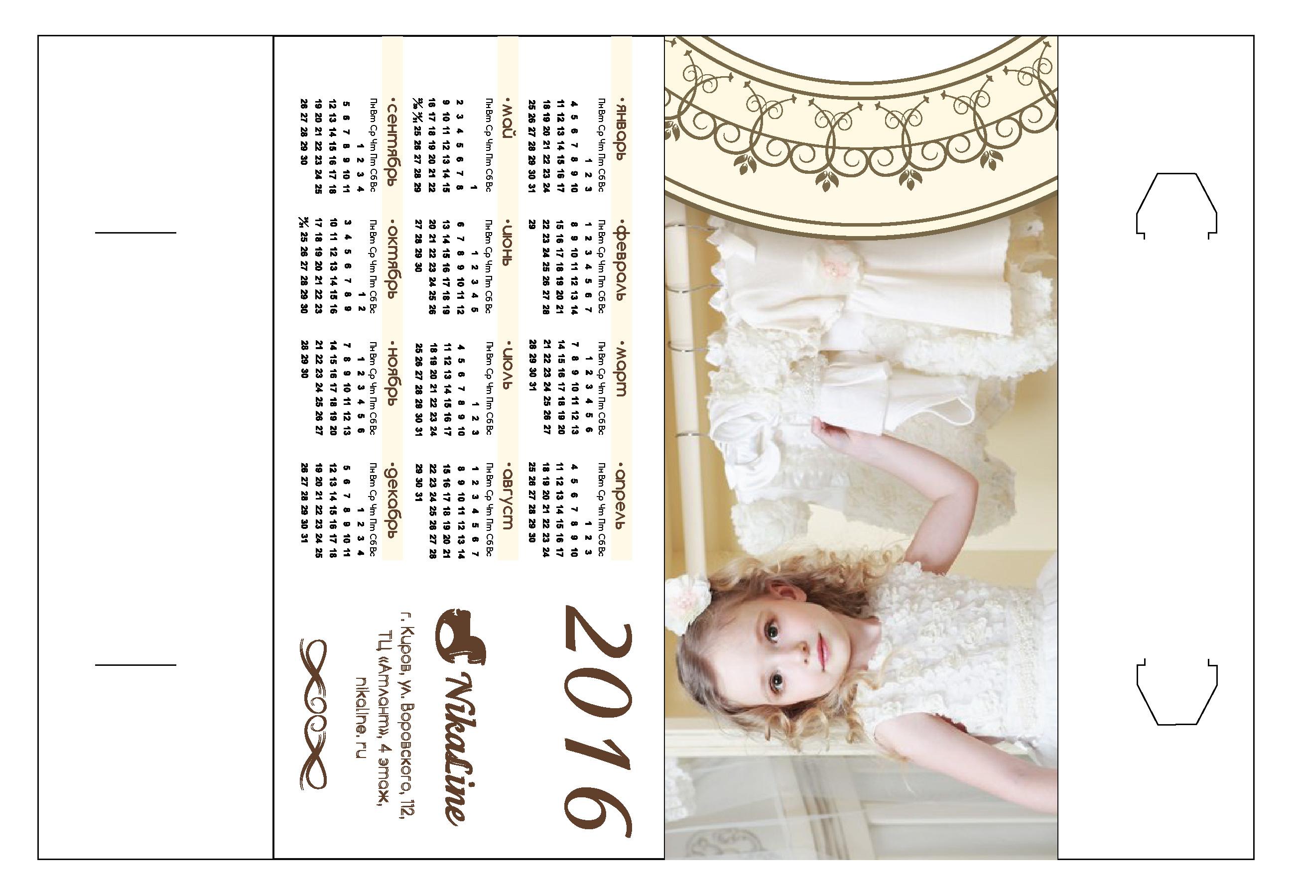Календарь домик 310х210 на 1016