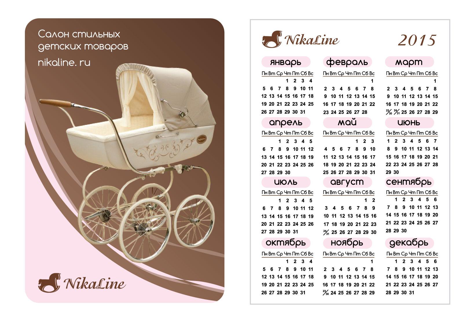 Календарик исправление