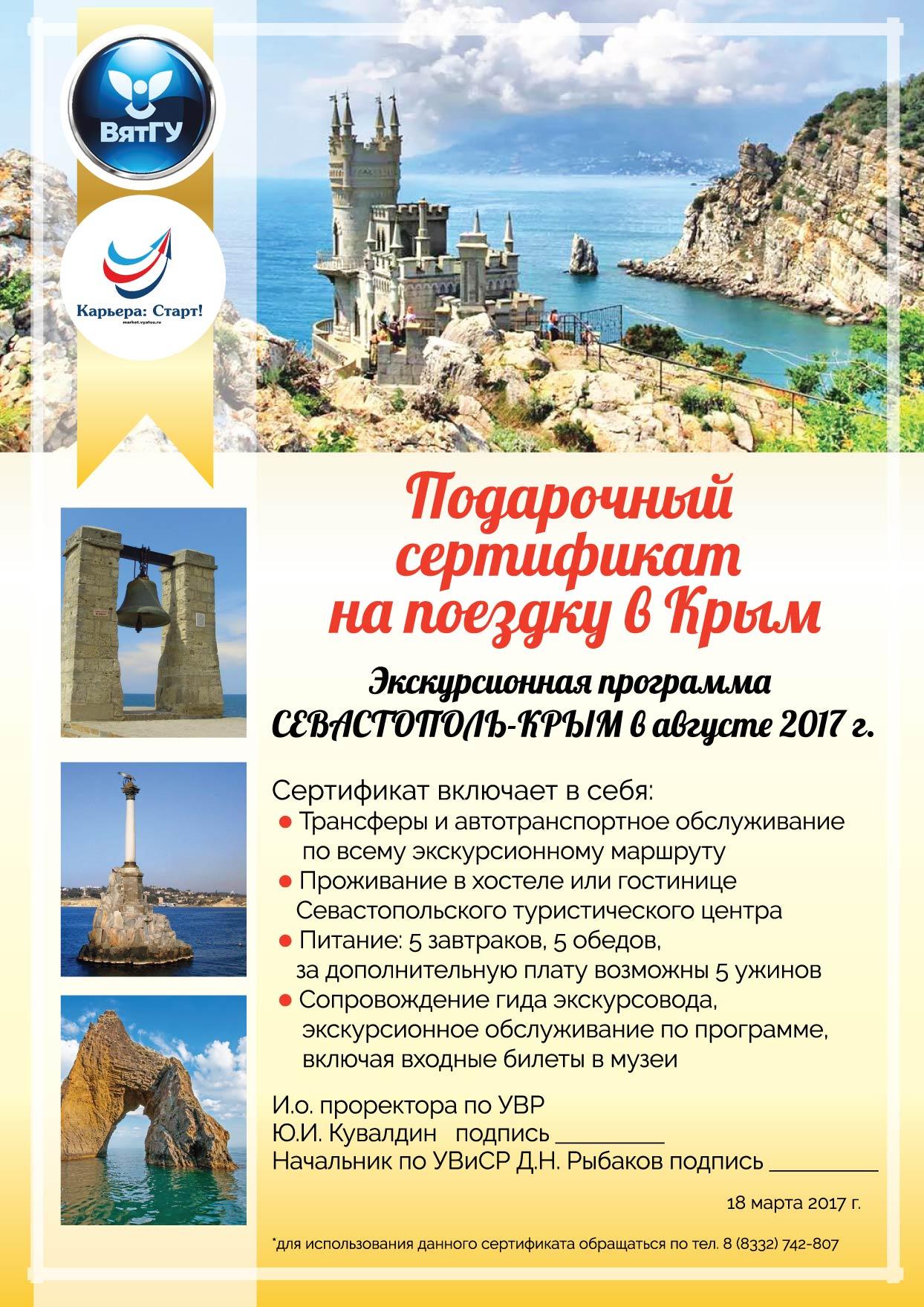 Подарочный сертификат Крым превью