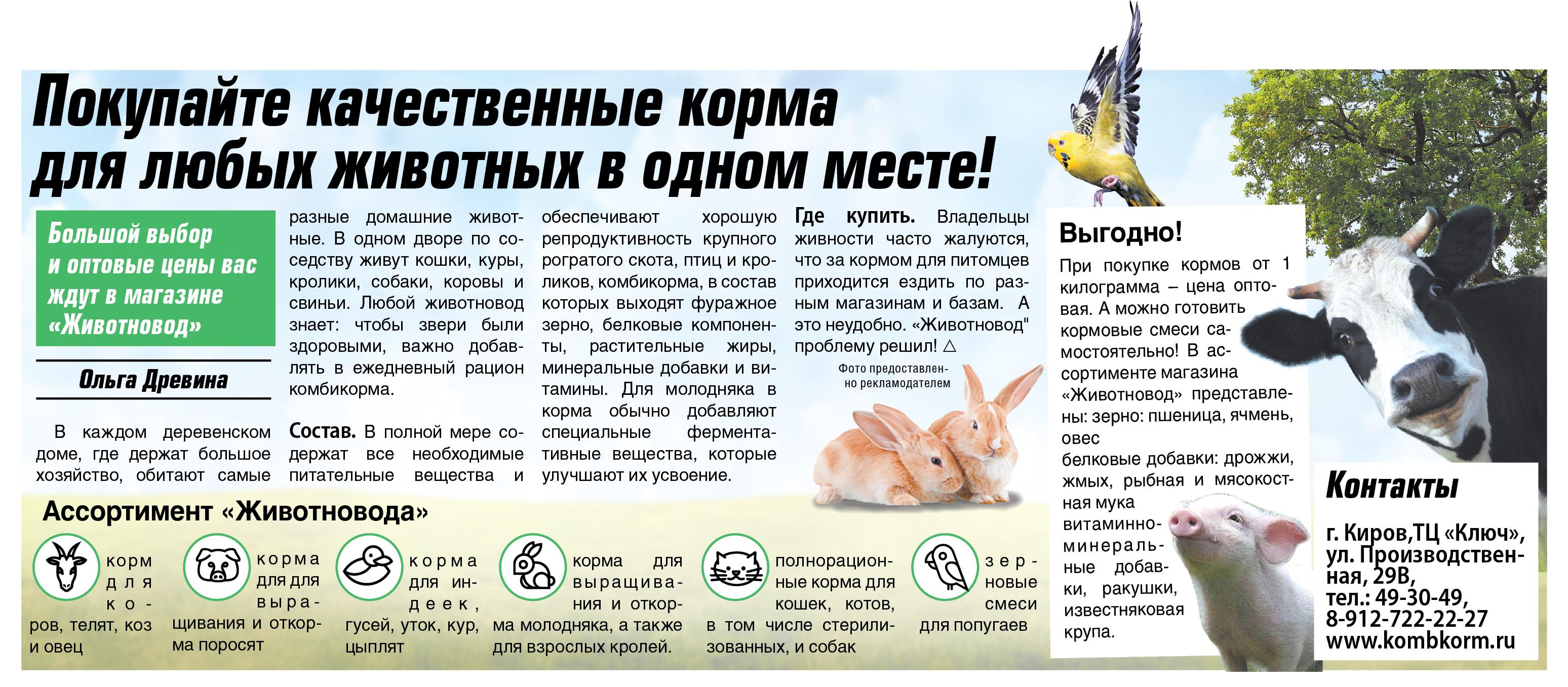 ЖивотноводСтатья