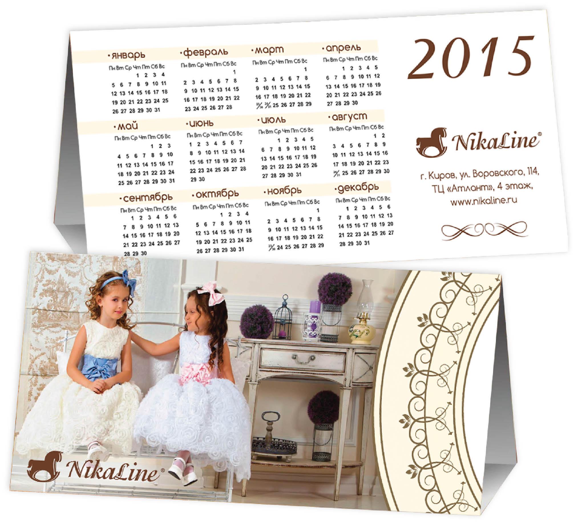 календарарь домик 2